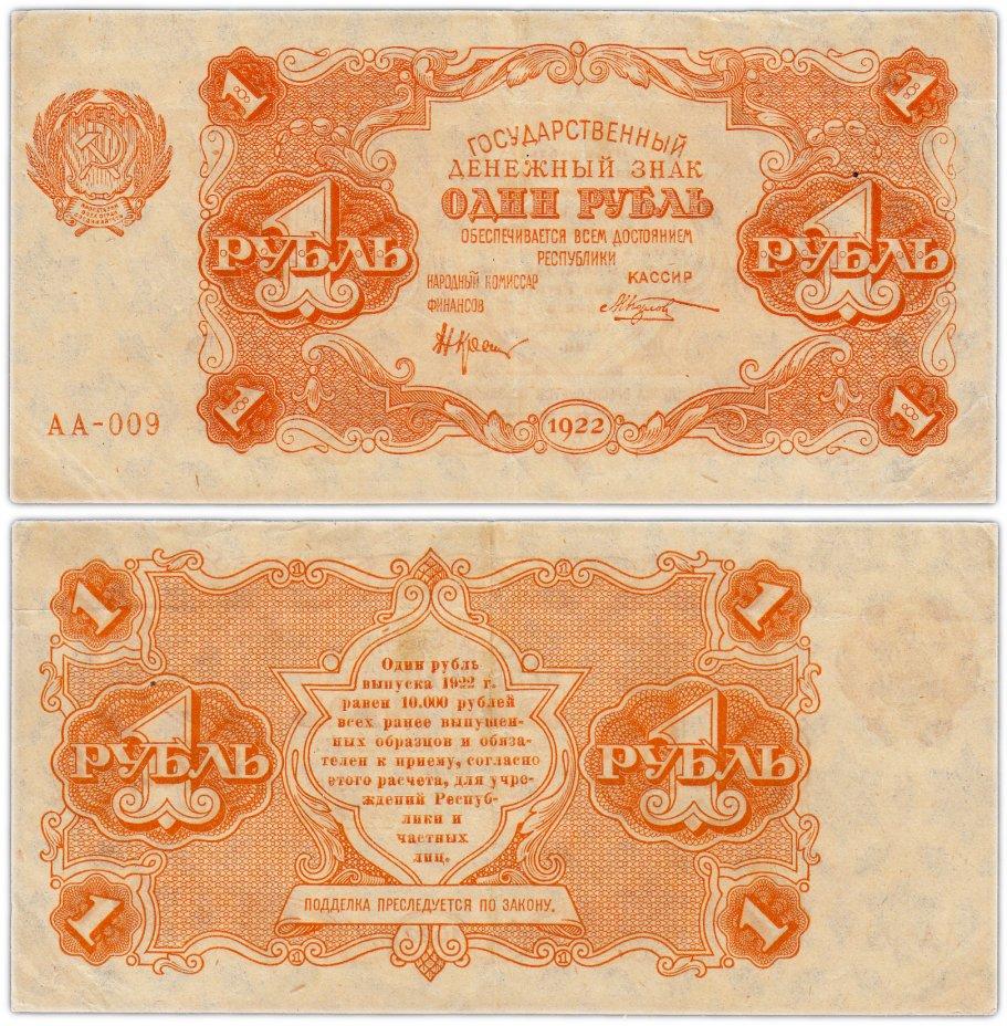 купить 1 рубль 1922 наркомфин Крестинский, кассир Козлов