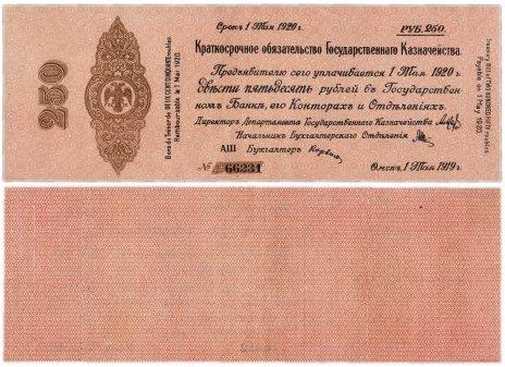 купить Колчак Обязательство  250 рублей 1919 Омск, 1 май 1919