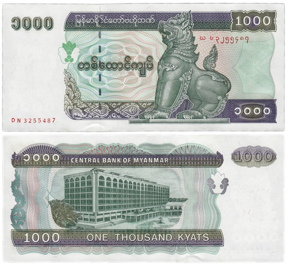 купить Мьянма 1000 кьят 1998 (Pick 77)