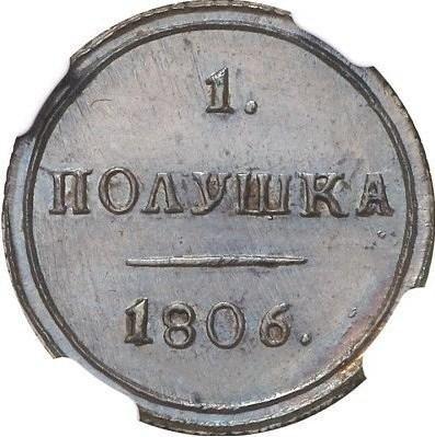 купить полушка 1806 года КМ новодел