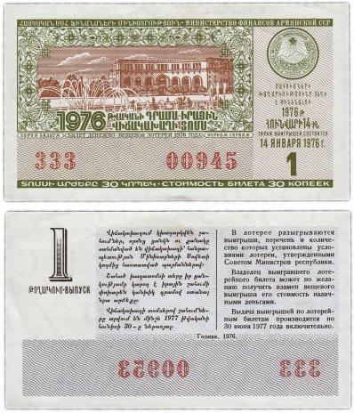 купить Лотерейный билет Армения 30 копеек 1976 (1-й выпуск)