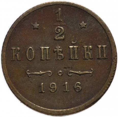купить 1/2 копейки 1916 года