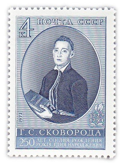 """купить 4 копейки 1972 """"250 лет со дня рождения украинского поэта Г.С. Сковороды (1722-1794)"""""""