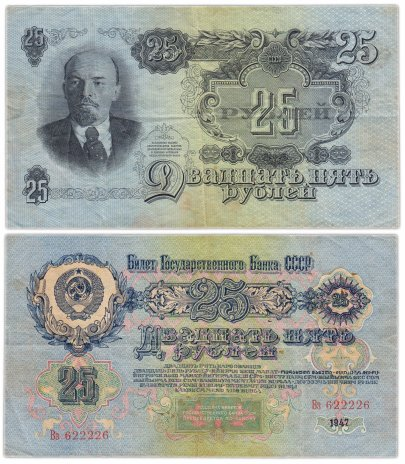 """купить 25 рублей 1947 16 лент в гербе, тип литер Большая/маленькая, 2-й тип шрифта, В47.25.6 по Засько """"Радар"""" и красивый номер 622226"""