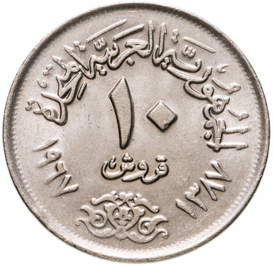 купить Египет 10 пиастров (piastres) 1967