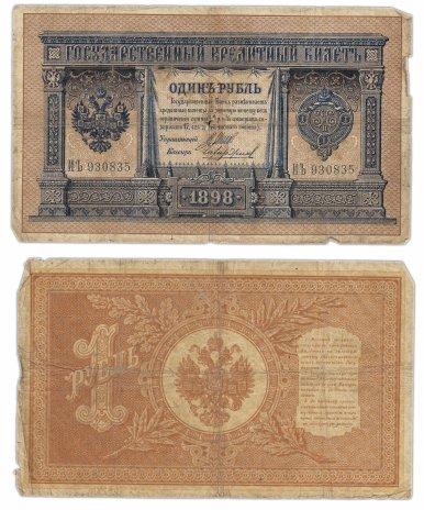 купить 1 рубльл 1898 Шипов, длинный номер