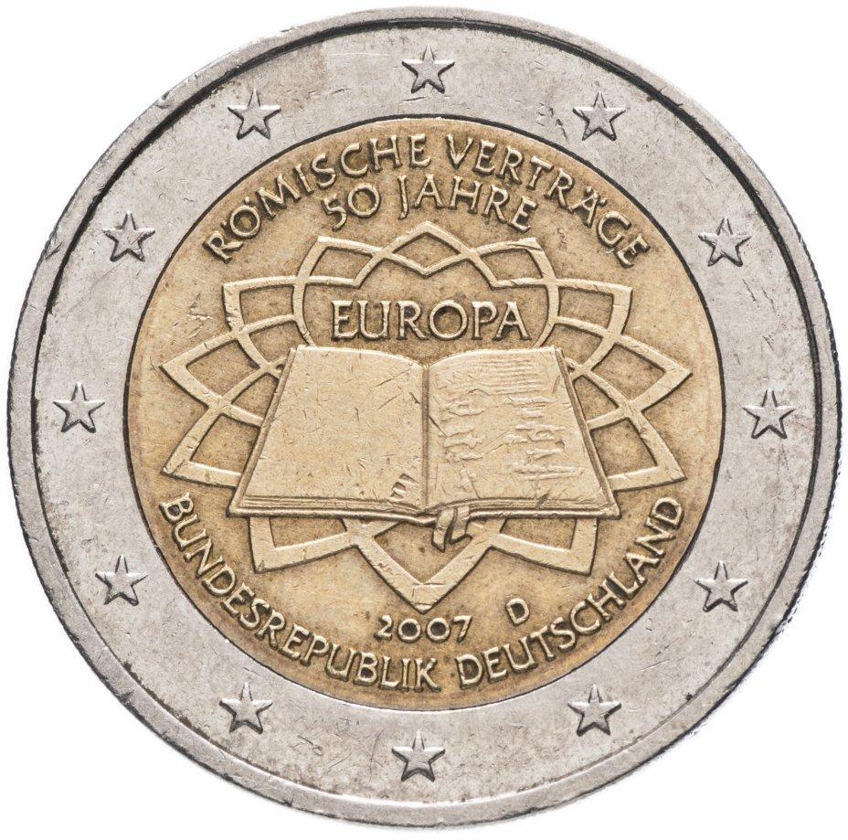 """купить Германия 2 евро (euro) 2007 D """"50 лет Римскому договору"""""""