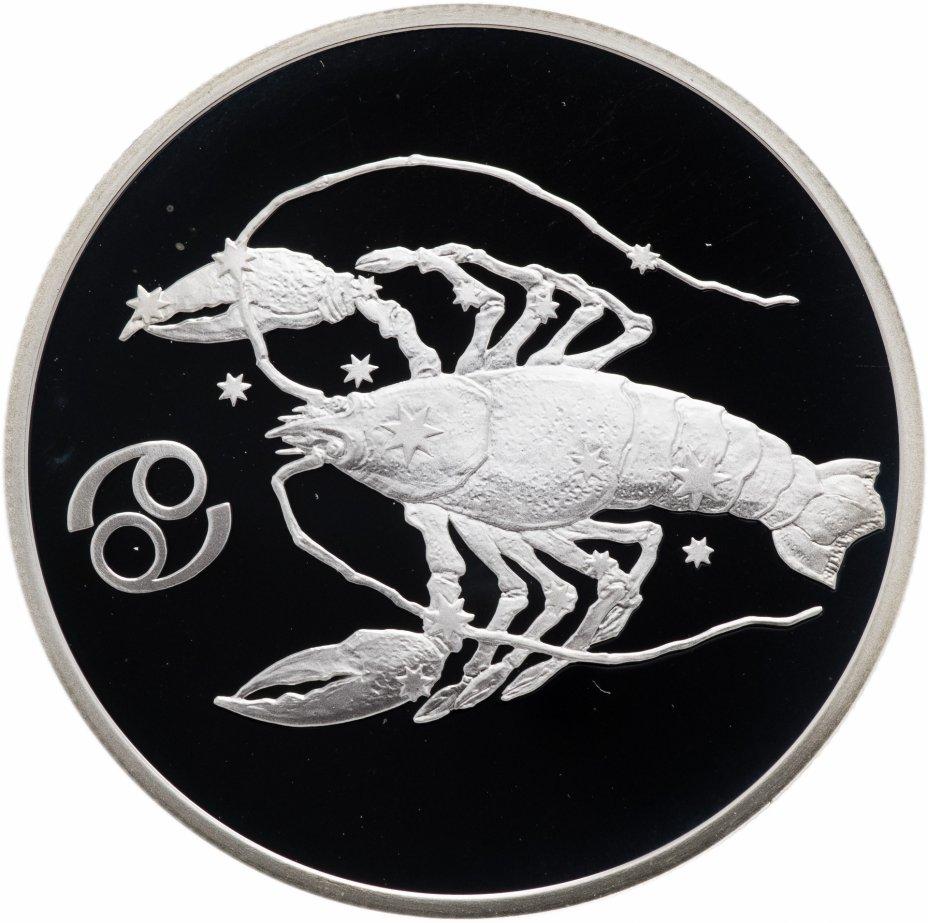 "купить 2 рубля 2003 СПМД Proof ""Знаки Зодиака - Рак"""
