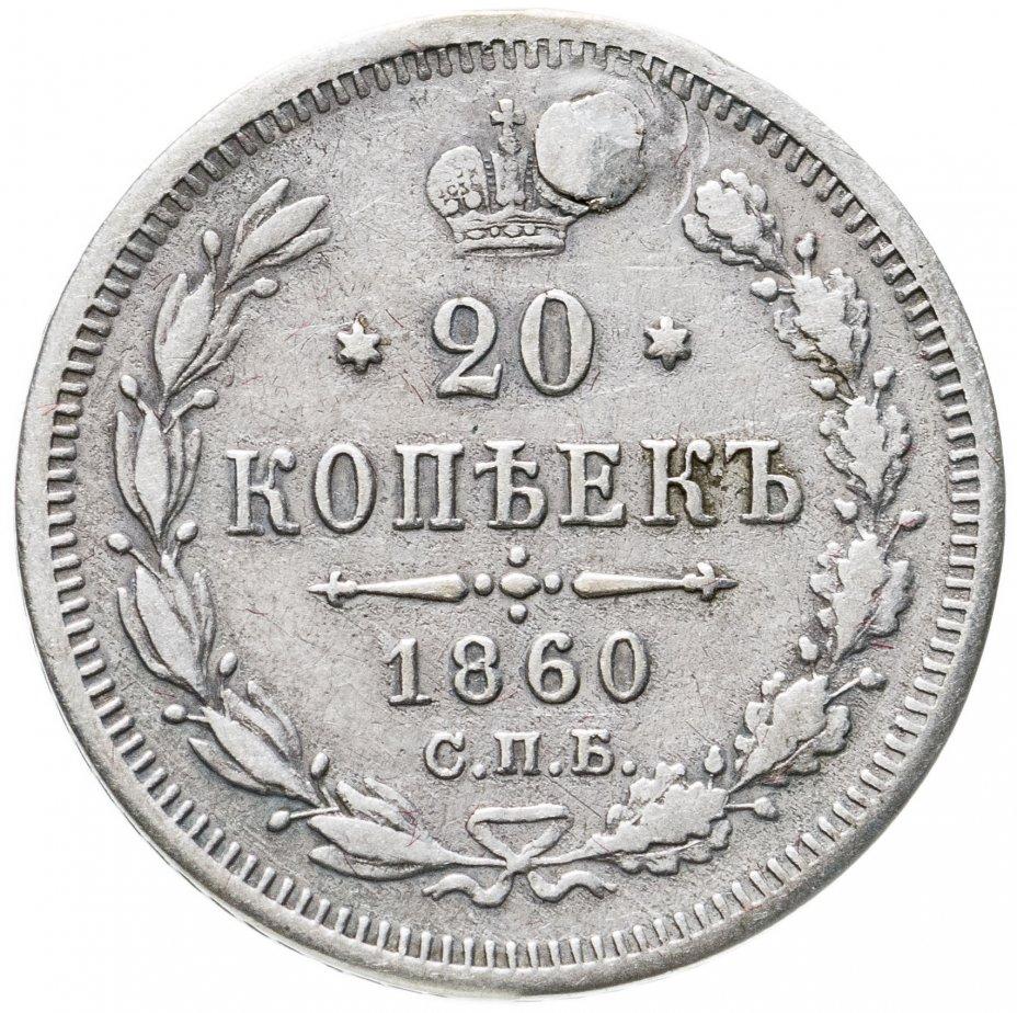 купить 20 копеек 1860 СПБ-ФБ