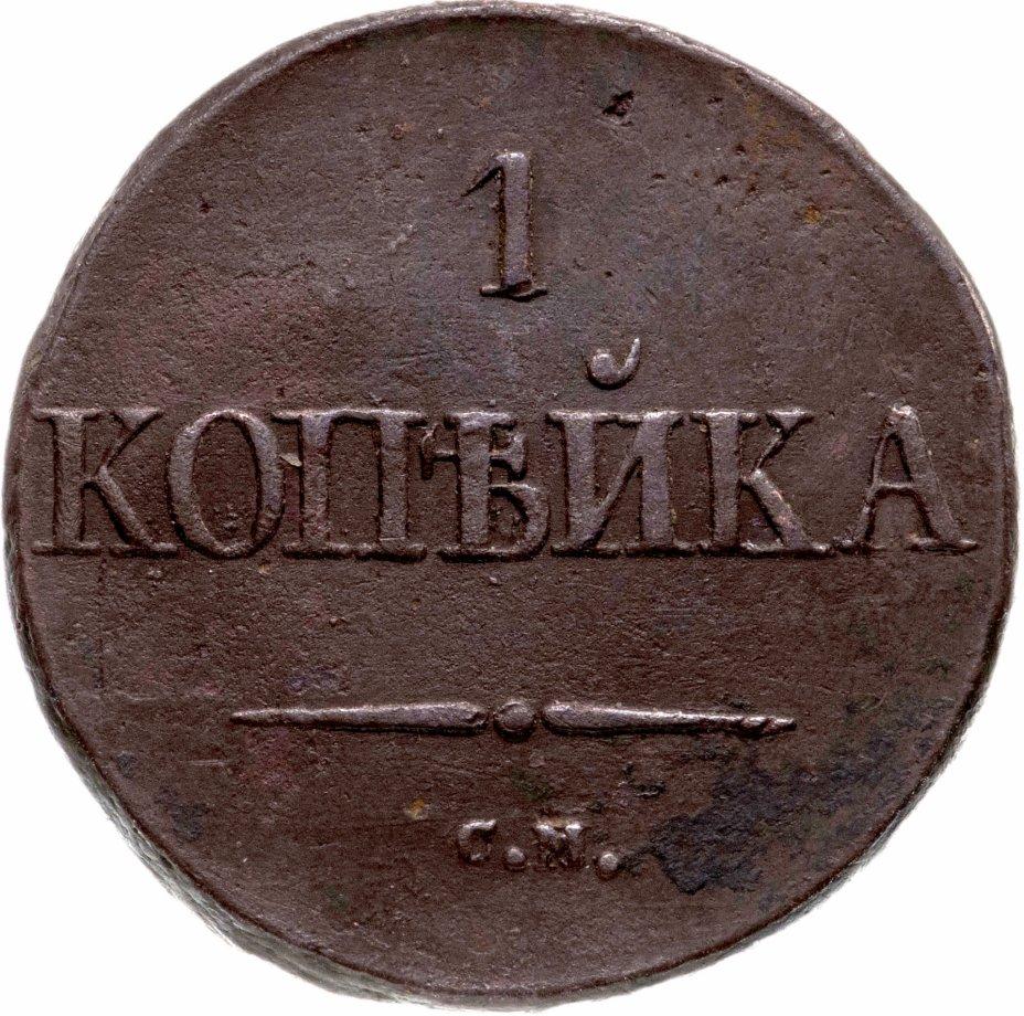 купить 1 копейка 1834 СМ