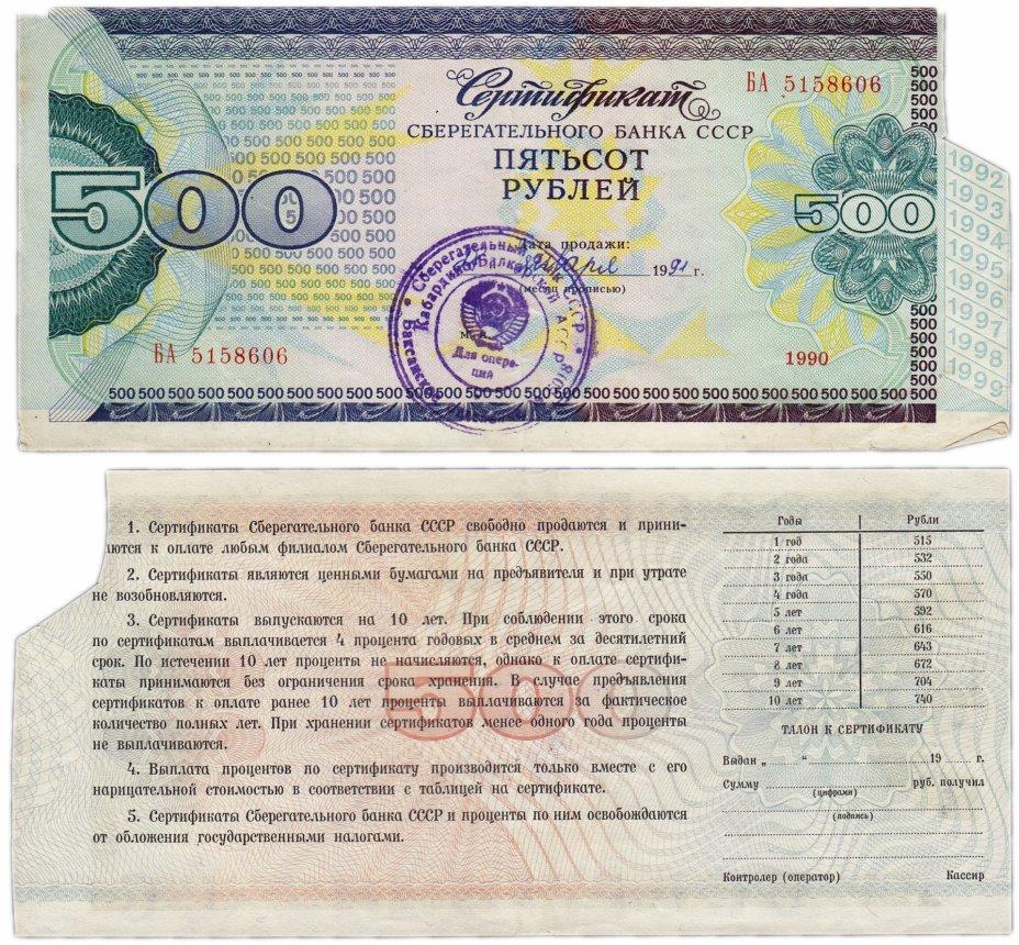 купить Сберегательный Сертификат Сберегательного Банка СССР  1990 года 500 рублей