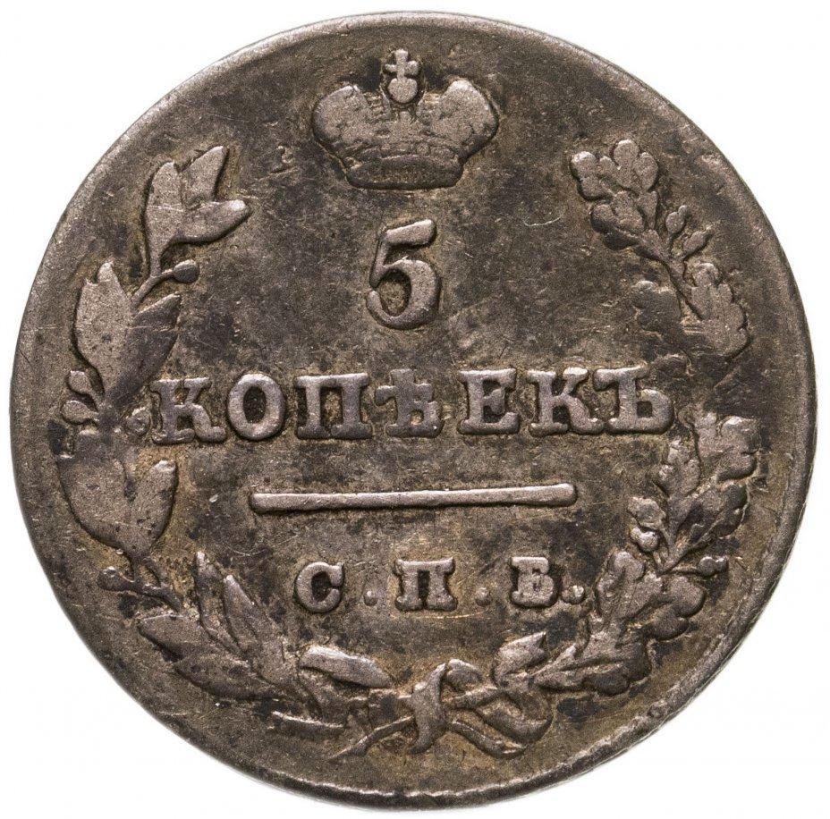 купить 5 копеек 1827 СПБ-НГ