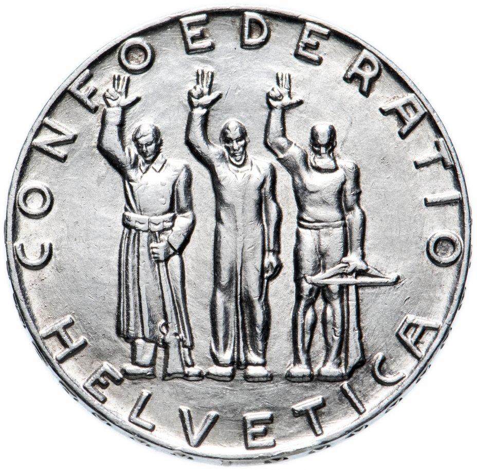 купить Швейцария 5 франков 1941 650 лет Швейцарской  Конфедерации