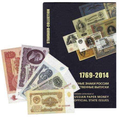 купить Набор банкнот СССР образца 1961 года и Каталог-ценник в подарок