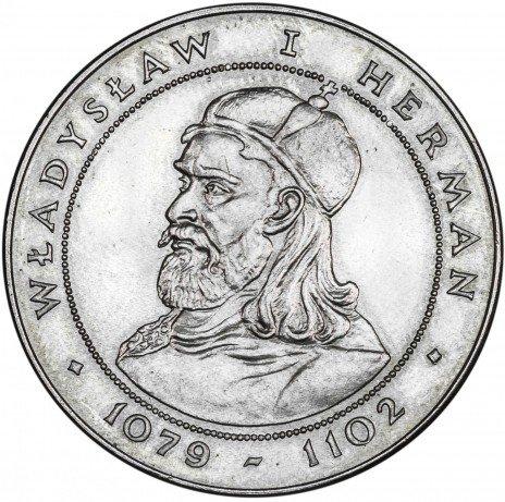 купить Польша 50 злотых 1981 Князь Владислав I Герман