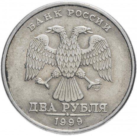 купить 2 рубля 1999 СПМД
