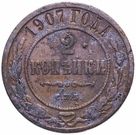 купить 2 копейки 1907 СПБ