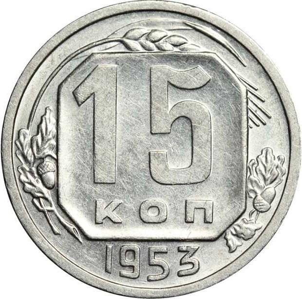 купить 15 копеек 1953 года штемпель А