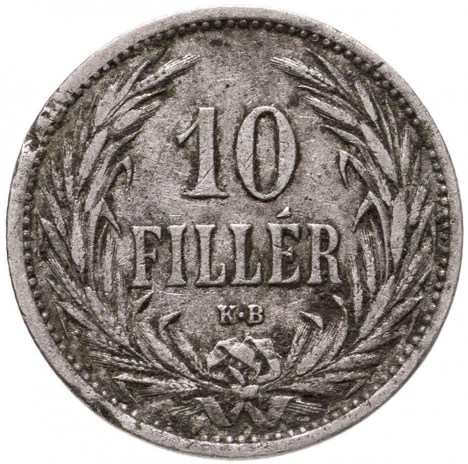 купить Венгрия 10 филлеров (filler) 1909