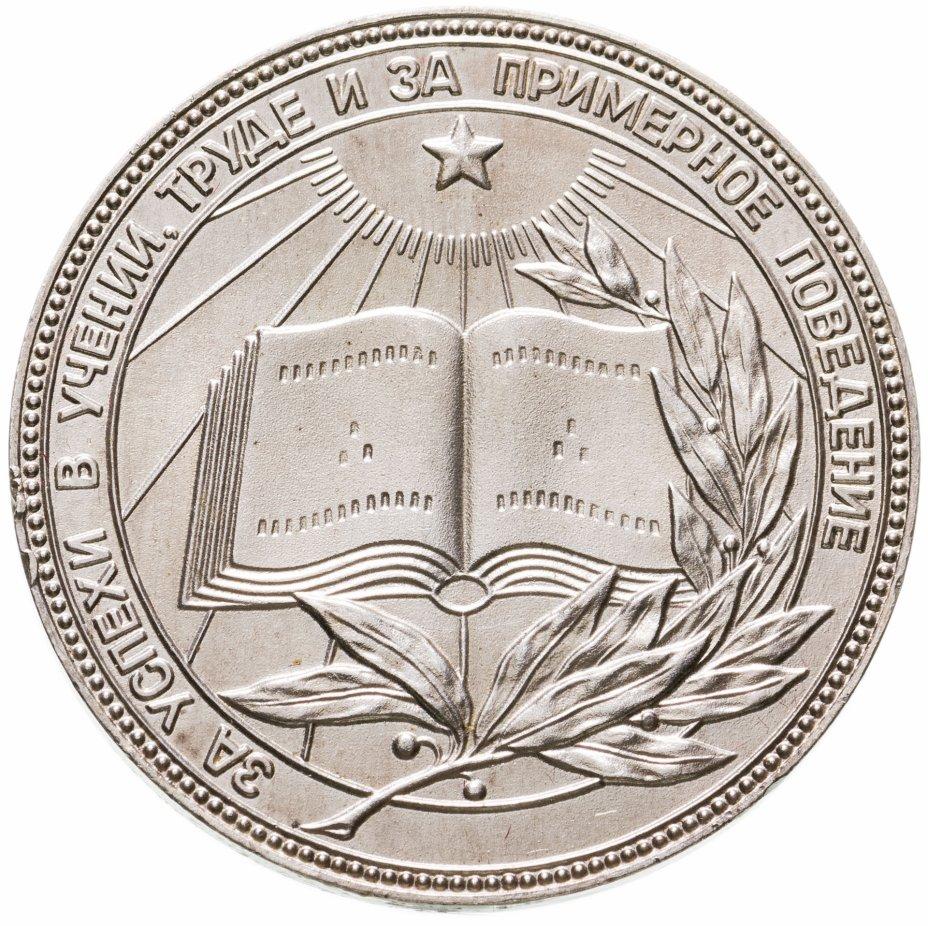 купить Серебряная школьная медаль РСФСР 1985