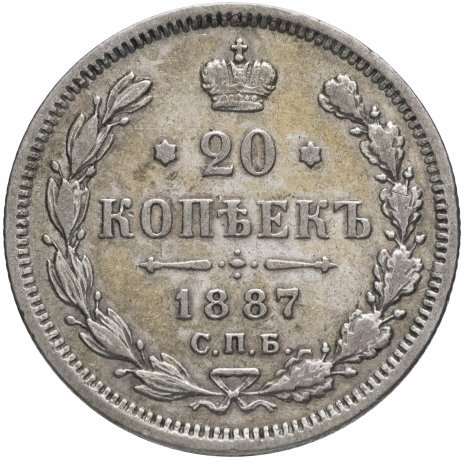 купить 20 копеек 1887 СПБ-АГ