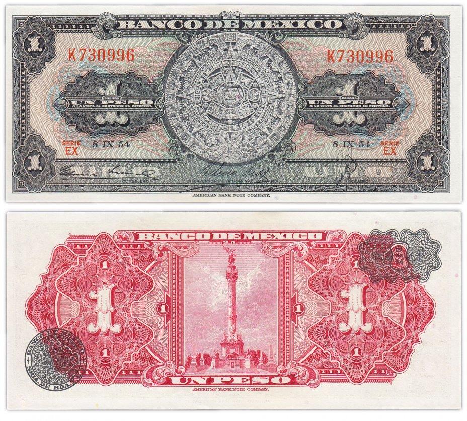 купить Мексика 1 песо 1954 год (Pick 56)