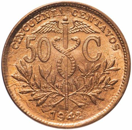 купить Боливия 50 сентаво 1942