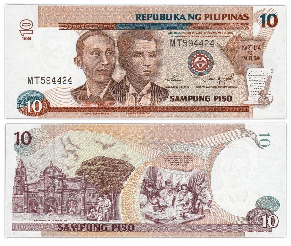 купить Филиппины 10 песо 1998 (Pick 187b)