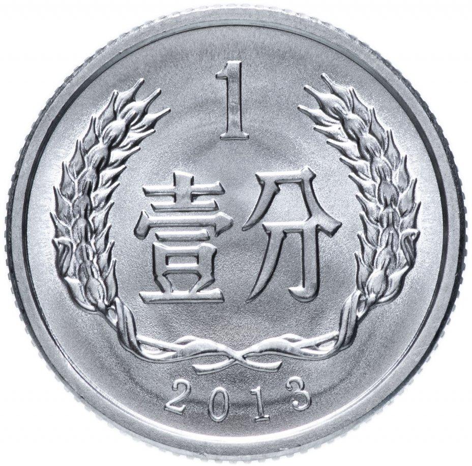 купить Китай 1 фынь (фэнь, fen) 2013