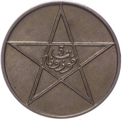 купить Марокко 5 мазуна 1912 (1330 год Хиджры)