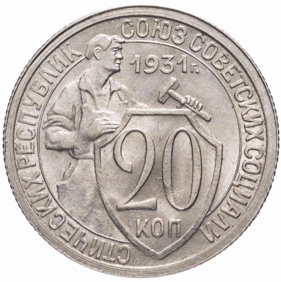 купить 20 копеек 1931 яркий штемпельный блеск