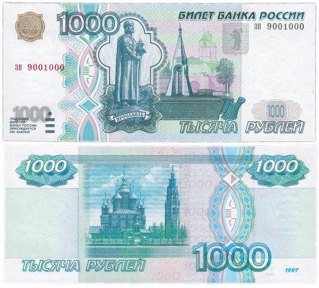 купить 1000 рублей 1997 (без модификации) красивый номер 9001000