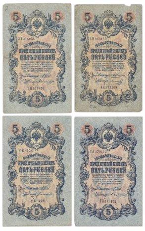 купить Набор 5 рублей 1909 года управляющие Коншин, Шипов (выпуск Царского, Временного и Советского правительства)