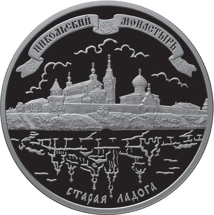 купить 25 рублей 2009 года СПМД Старая Ладога Proof