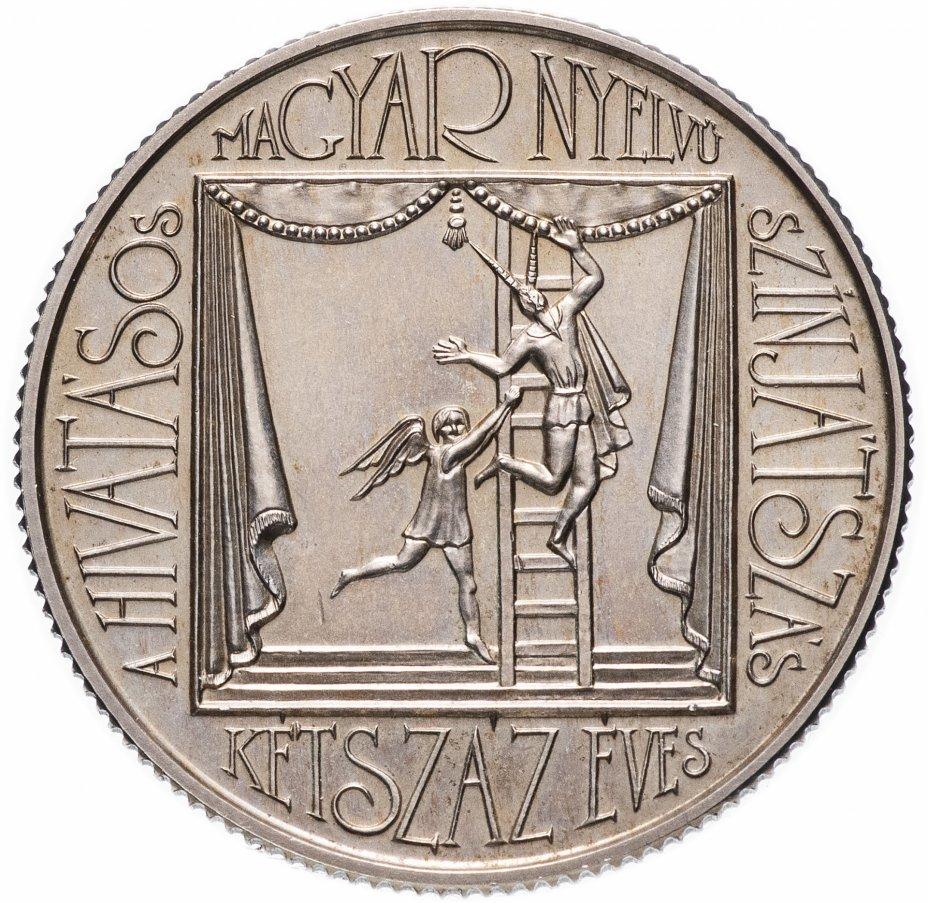купить Венгрия 100 форинтов (forint)  1990 год (200-летие Национального театра)