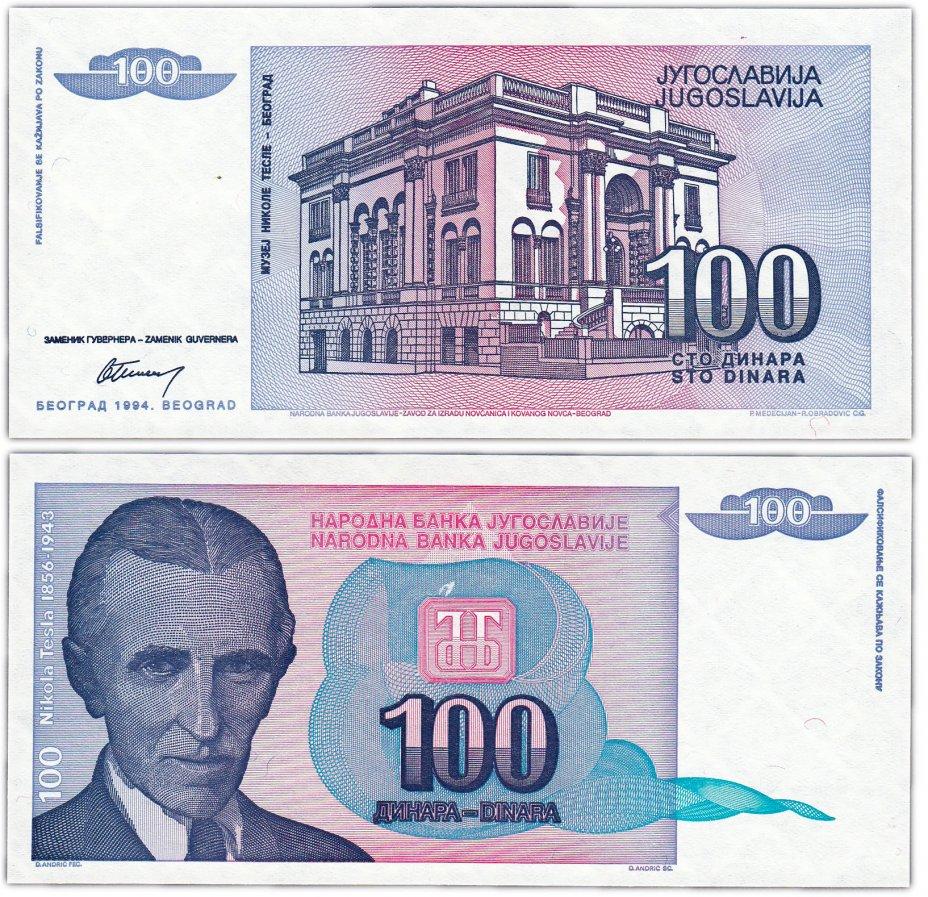 купить Югославия 100 динар 1994 (Pick 139a)