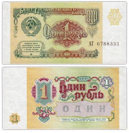 купить 1 рубль 1991 красивый номер 6788333 ПРЕСС