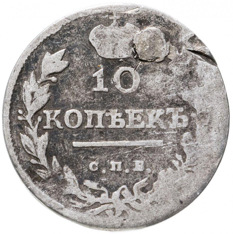 купить 10 копеек 1818 СПБ-ПС