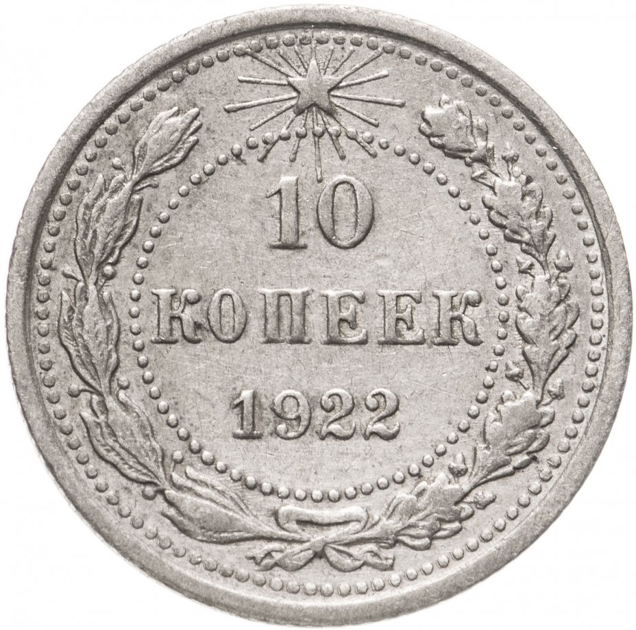 купить 10 копеек 1922