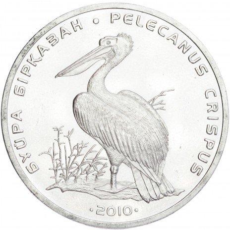 """купить Казахстан 50 тенге 2010 """"Красная книга - Пеликан"""""""