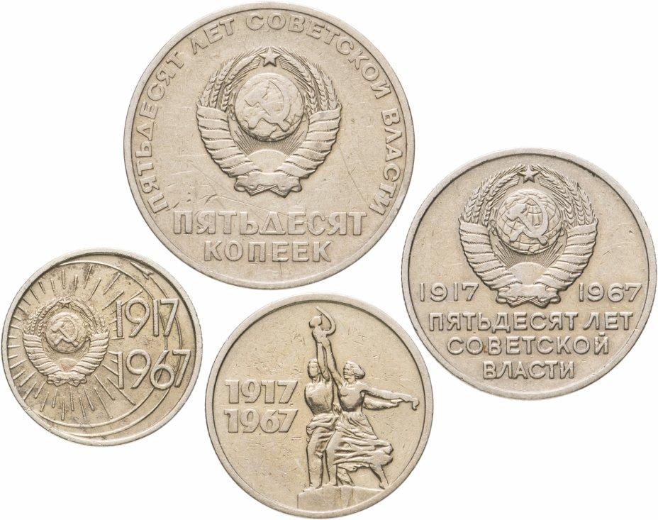 купить Набор 1967 50 лет Октябрьской Революции  (4 монеты )