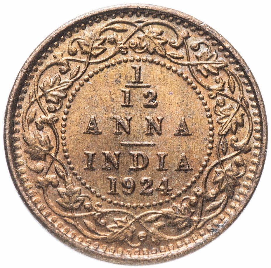 купить Британская Индия 1/12 анны 1924 Без отметки монетного двора