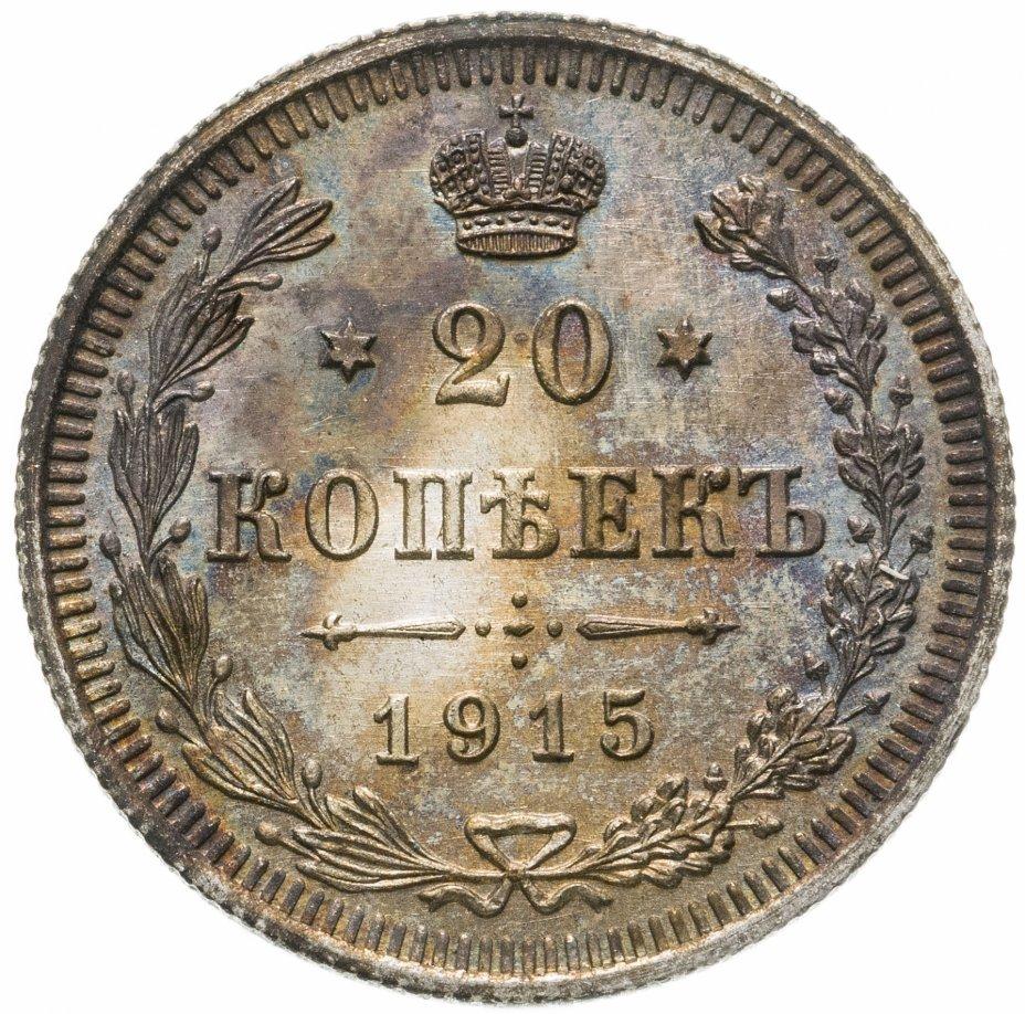 купить 20 копеек 1915 ВС