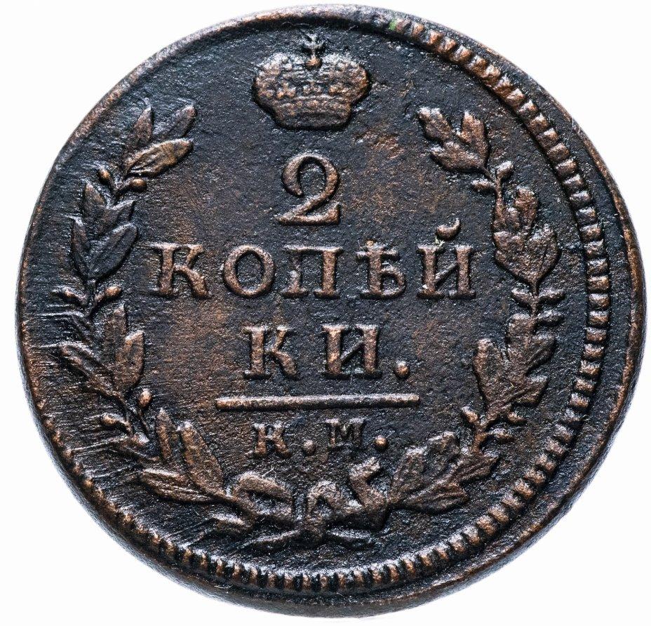 купить 2 копейки 1829 КМ-АМ