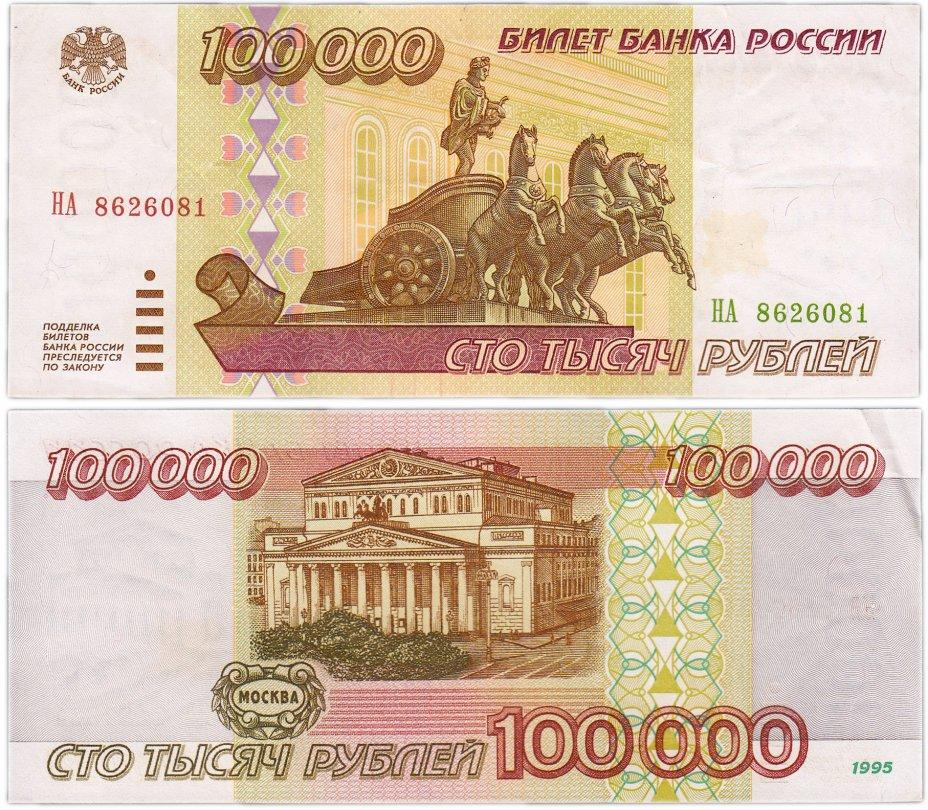 купить 100000 рублей 1995