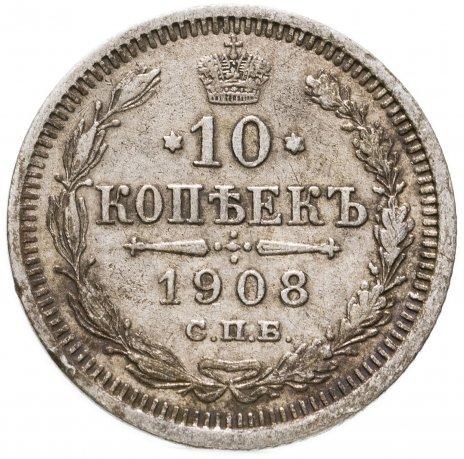 купить 10 копеек 1908 СПБ-ЭБ