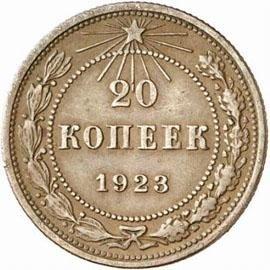 купить 20 копеек 1923 года пробные
