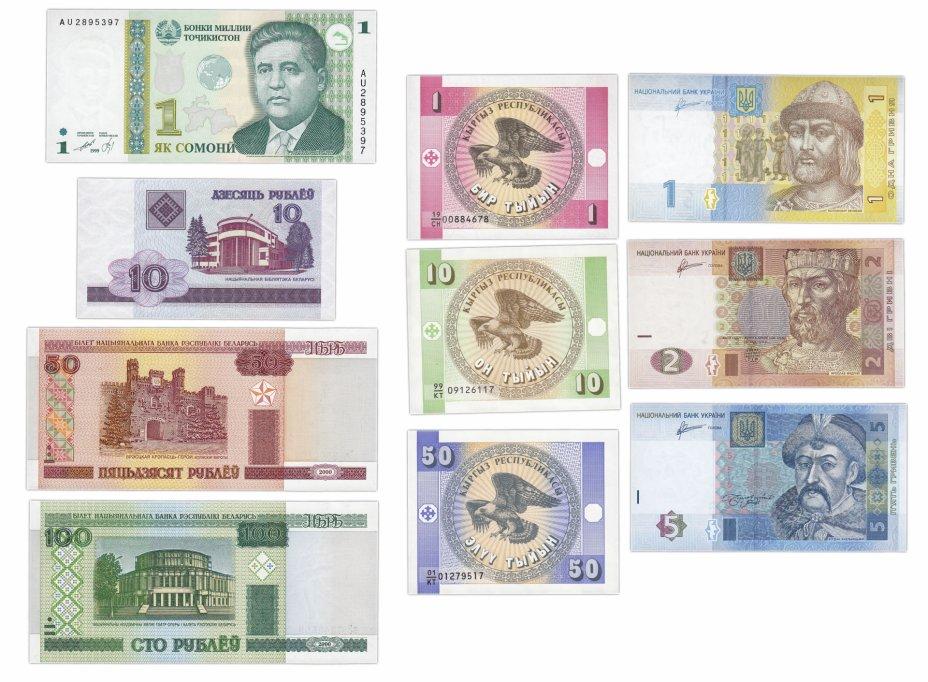 купить Набор иностранных банкнот СНГ (10 штук)