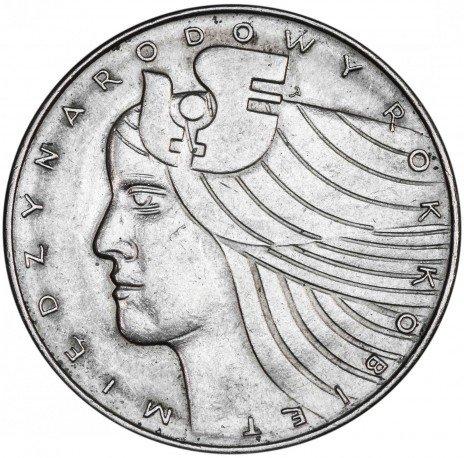 купить Польша 20 злотых 1975 Год Женщины