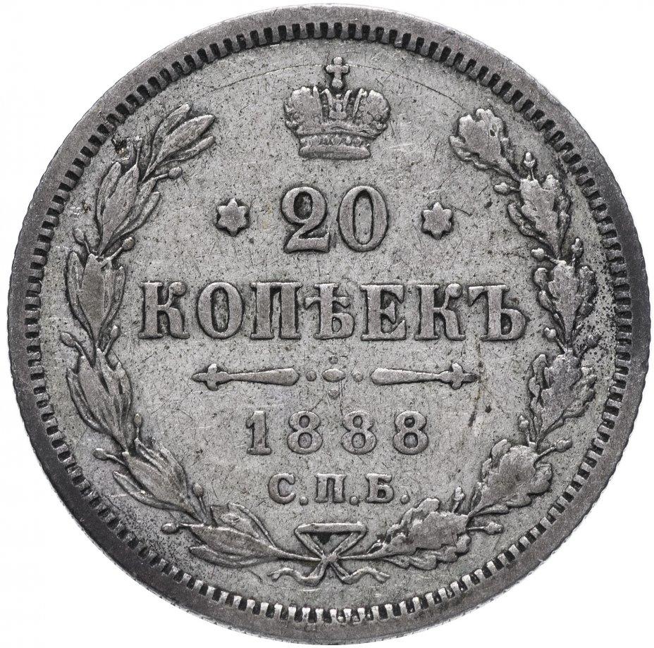 купить 20 копеек 1888 СПБ-АГ